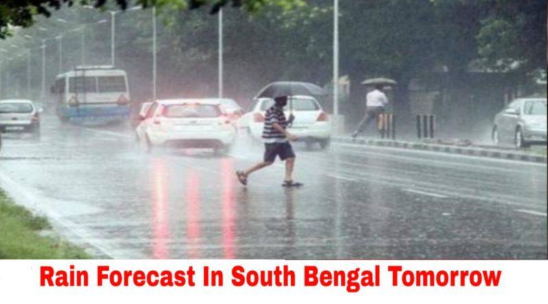 Rain Forecast In South Bengal Tomorrow