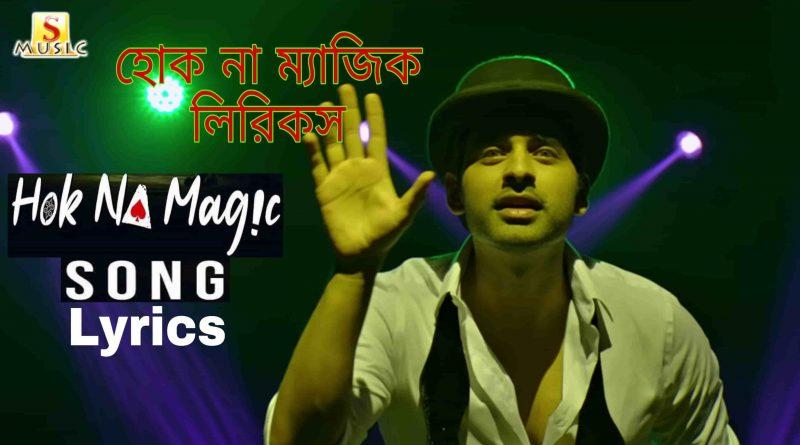 Hok Na Magic Lyrics Anupam Roy Song Starring Ankush Hazra, Oindrila Sen Magic Bengali Movie