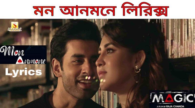 Mon Anmone Lyrics Starring Ankush Hazra, Oindrila Sen Dabbu Magic Movie Song Bengali