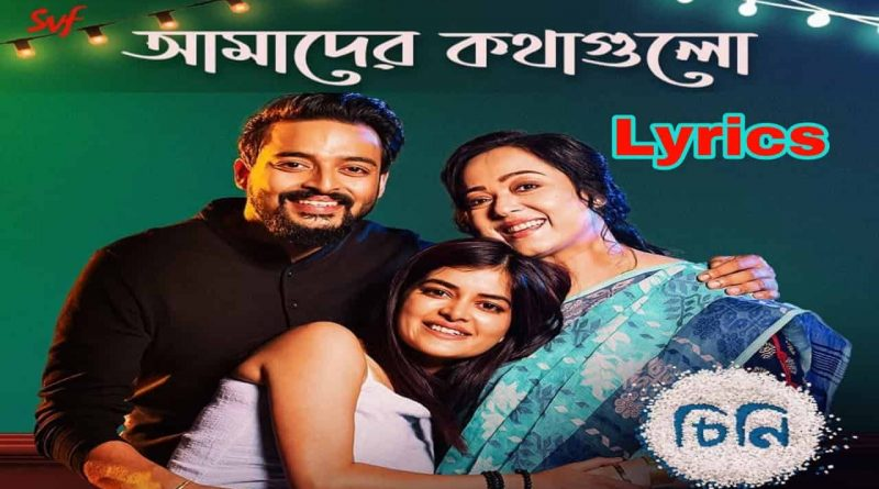 Amader Kothagulo lyrics sung by Somlata Acharyya Chowdhury