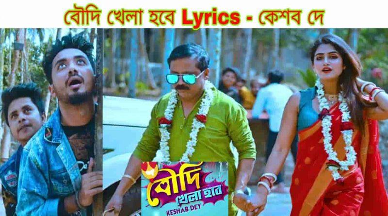 Boudi Khela Hobe lyrics Keshab Dey