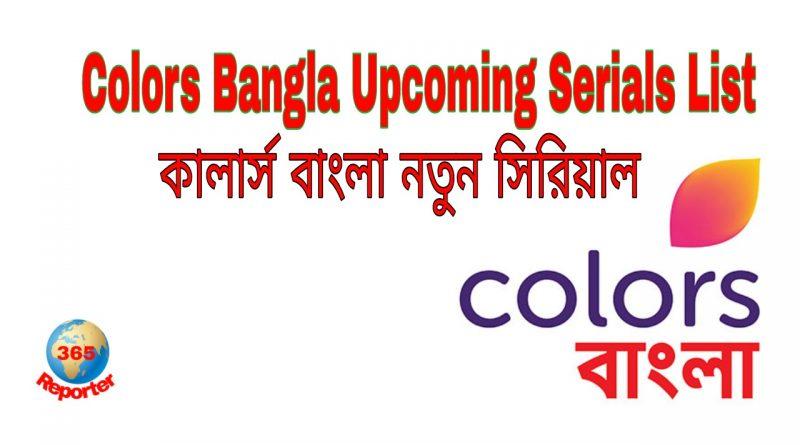 Colors Bangla Upcoming Serial List New Bengali serial