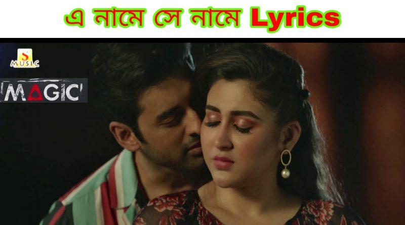 E Naamey Se Naamey Song Lyrics from magic bengali movie