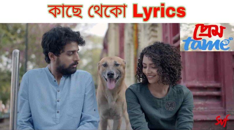 Kache Thako Song Lyrics Prem Tame (2021) Bengali Movie Shreya Ghoshal, Papon Soumya, Susmita, Sweta