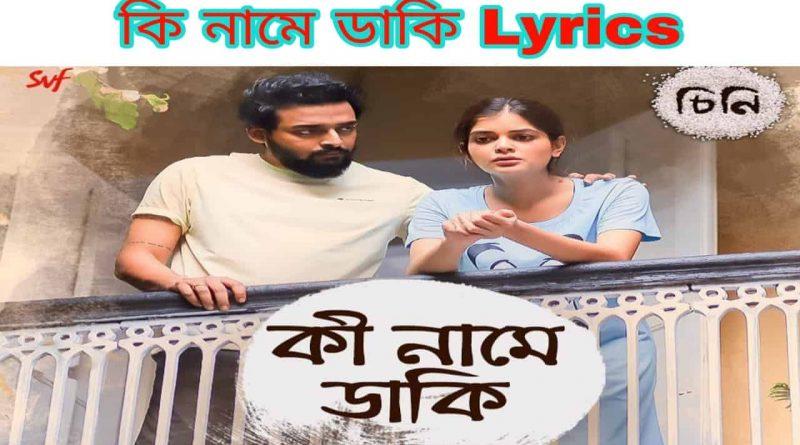 Ki Naamey Daaki Lyrics Subhamita Banerjee
