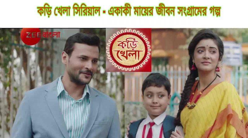 Kori Khela Zee Bangla Bangla Serial Wiki Cast, Original Names, Story, Salary, Release Date