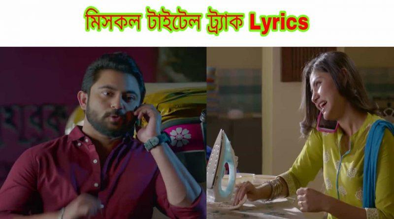 Miss call title track lyrics singer Tushar Joshai