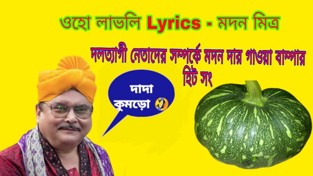 Oh lovely lyrics Madan Mitra TMC leader song