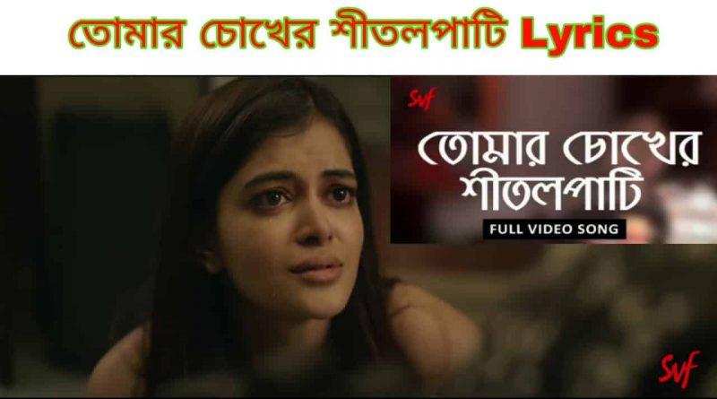 Tomar Chokher Shitolpati Lyrics from Cheeni movie starring Aparajita Madhumita Saurav