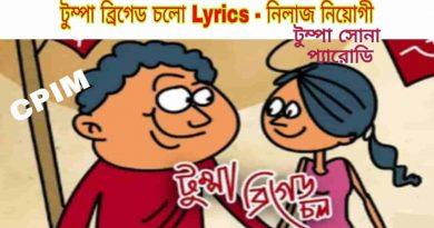 tumpa brigade cholo song lyrics nilaj niyogi