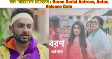 boron serial wiki cast actress name actor release date star jalsha
