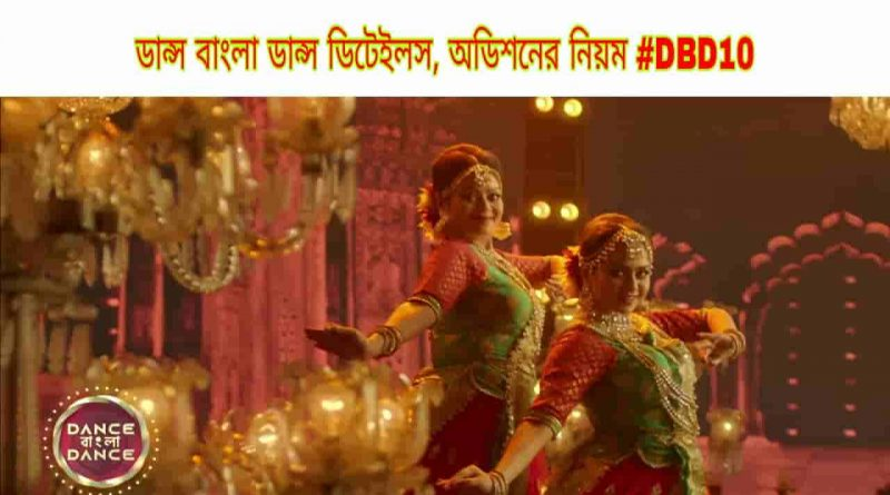 dance bangla dance 2021 season 10 wiki contestant name prize host audition details