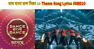 dance bangla dance 2021 season 10 theme song lyrics