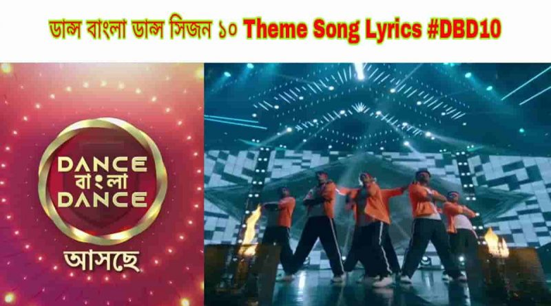 dance bangla dance 2021 season 10 theme song lyrics
