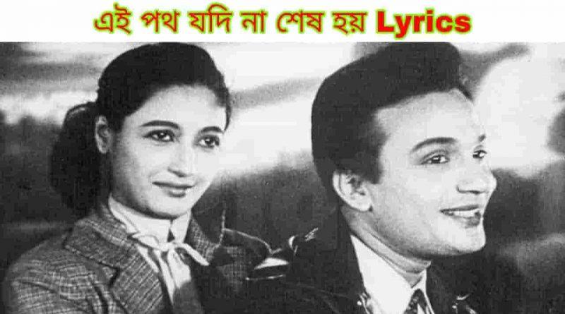 ei poth jodi na sesh hoy lyrics hemanta mukherjee sandhya