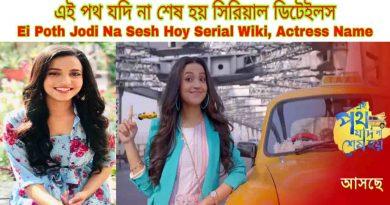 ei poth jodi na sesh hoy wiki zee bangla new serial cast release date