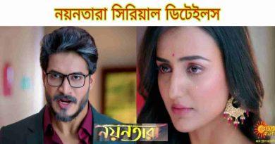 nayantara new serial wiki cast release date sun bangla