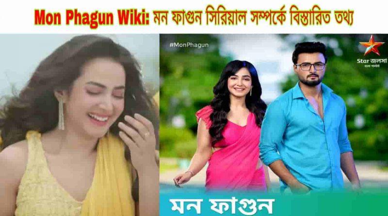 mon phagun wiki mon fagun cast story release date salary