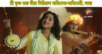shree krishno bhakto meera wiki cast actress name release date