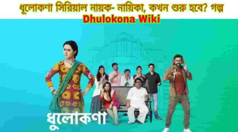 dhulokona serial wiki cast original names story starting date dhulikona