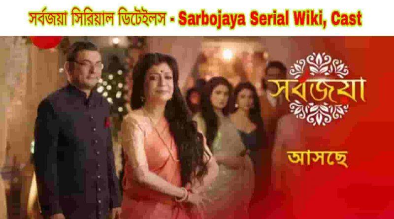 sarbojaya serial wiki cast actress name story release date
