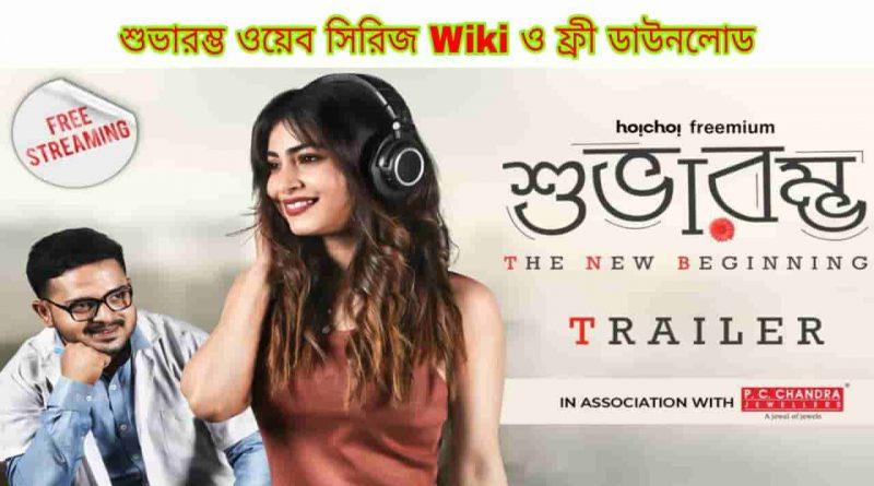 subharambha web series free download and watch online