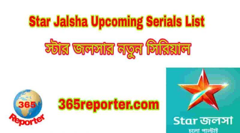 star jalsha upcoming serial list bangla notun