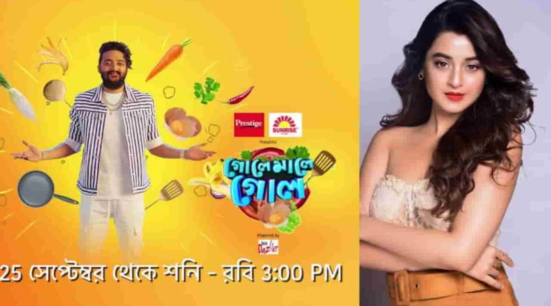 golemale gol serial wiki cast actor actress story release date