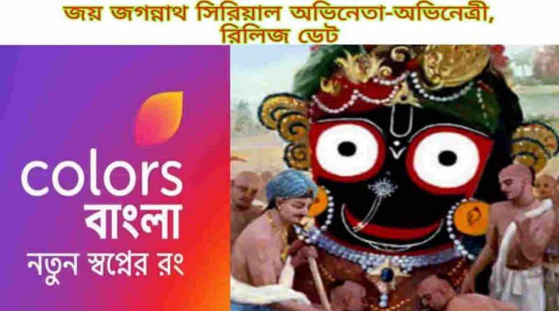 joy jagannath serial wiki cast release date colors bangla