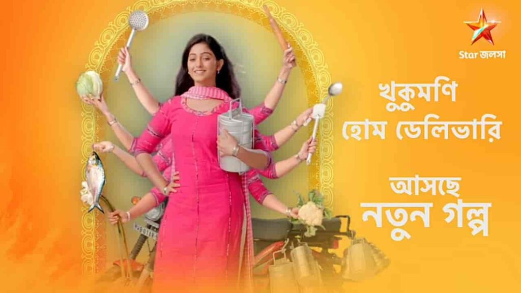 khukumoni home delivery wiki cast actress release date